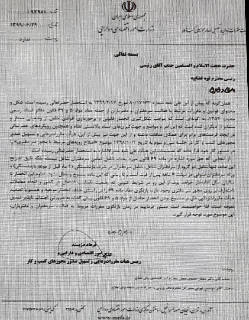 وزارت امور اقتصادی و دارایی جمهوری اسلامی ایران ,