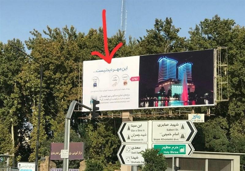 واکنش به گزارش تسنیم؛ چرا تبلیغ یک پردیس سینمایی از بیلبوردهای شهری مشهد حذف شد؟