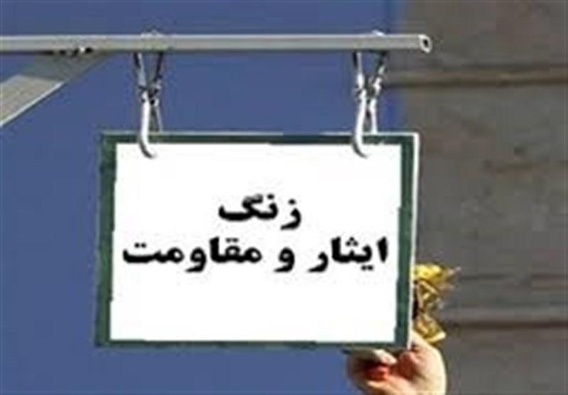 زنگ ایثار و مقاومت در تمامی مدارس استان البرز نواخته شد/ لزوم معرفی اسطورههای دفاع مقدس به دانشآموزان