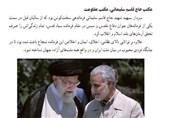 """""""سردار قاسم سلیمانی"""" به کتابهای درسی آمد + تصاویر"""