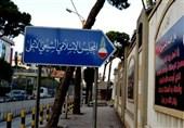 لبنان|واکنش شورای عالی اسلامی شیعه به تحریکات فرقهای درباره تشکیل دولت