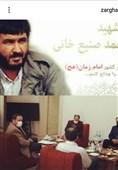 دیدار رئیس اسبق سازمان صداوسیما با خانواده شهید صنیعخانی؛ وصیتنامه شهید، مشابه سفارشات سردار سلیمانی است