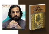 نگاهی به کتاب «اجارهنشین خیابان الامین»|راوی صادق سرزمین شام