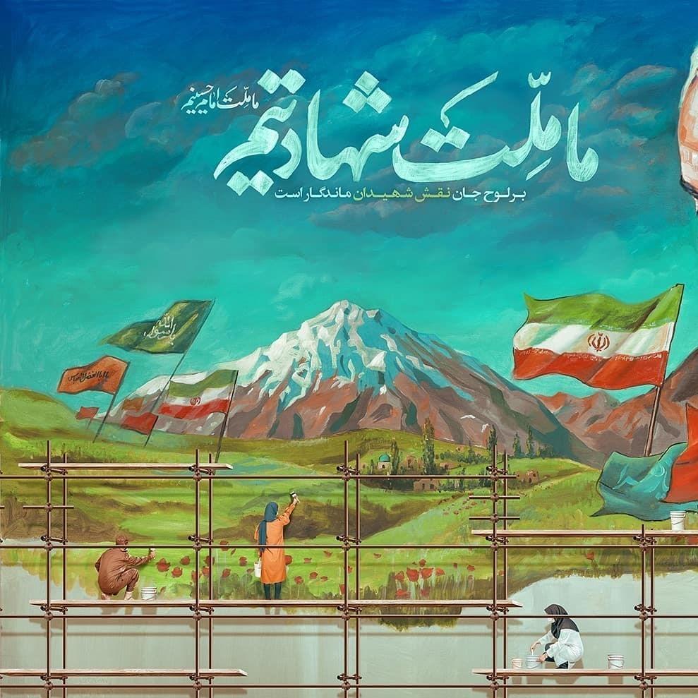 تصویر شهدای شاخص انقلاب بر دیوارنگاره جدید میدان ولیعصر(عج)+عکس