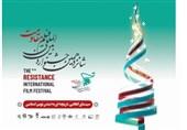 شانزدهمین جشنواره فیلم مقاومت با نکوداشت 5 سینماگر دفاع مقدس افتتاح میشود