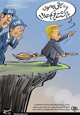 کاریکاتور/ توهمات ترامپی!