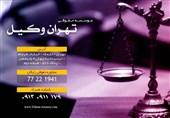 مشاوره حقوقی تهران وکیل