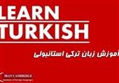 ویژگی های آموزشگاه خوب برای آموزش زبان ترکی استانبولی