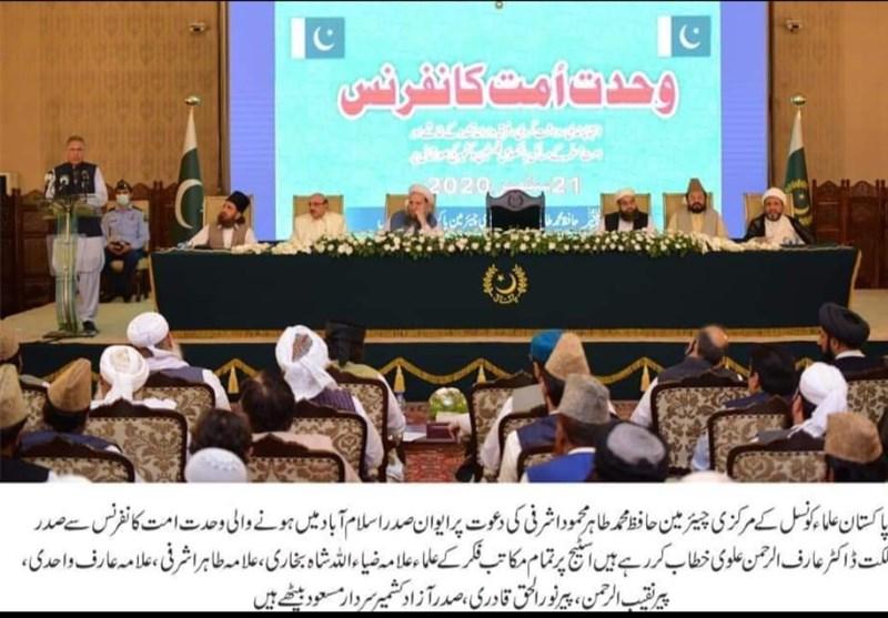 وحدت امت کانفرنس؛ مذہب کے نام پر دہشت گردی، انتہا پسندی، فرقہ وارانہ تشدد اسلام مخالف قرار