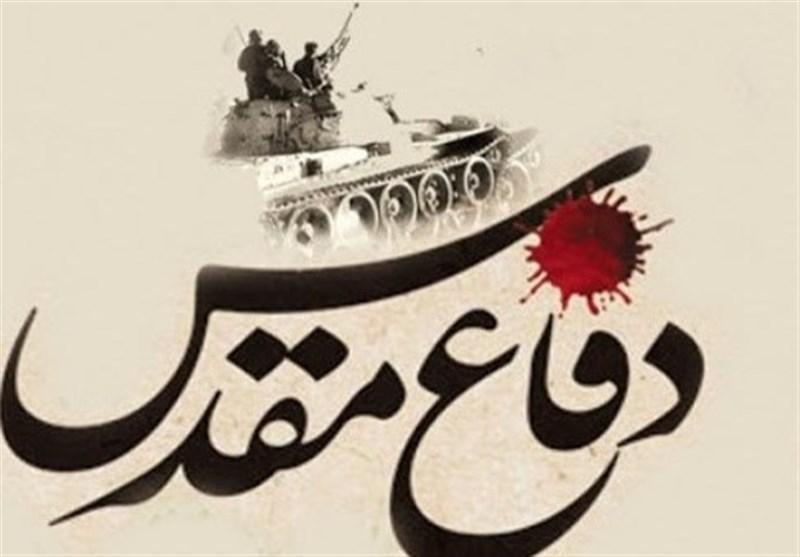 پوستر جدید سایت رهبر انقلاب درباره سال دفاع مقدس+عکس