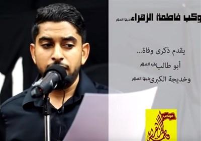 سالگرد شهادت مداح عربستانی/ کشتار شیعیان گویای کینه دائمی دشمن از خاندان وحی است