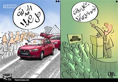 کاریکاتور/ قبل و بعد مشکلات خودرویی آقای نماینده
