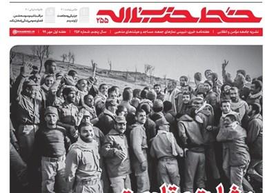 خط حزبالله ۲۵۵| بشارت مقاومت