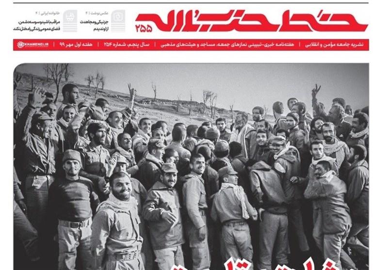 خط حزبالله 255| بشارت مقاومت