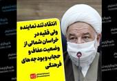 نماینده ولی فقیه در خراسان شمالی: چرا برای صیانت از عفاف و حجاب «بودجه فرهنگی» نیست؟ + فیلم