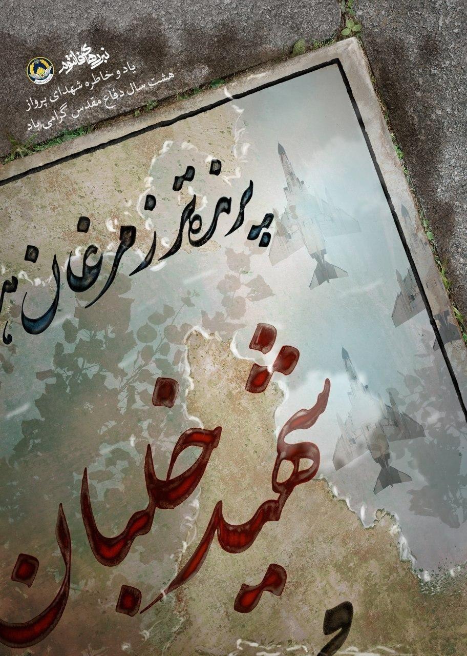 پوستر , هفته دفاع مقدس , دفاع مقدس , عکس , خانه طراحان انقلاب اسلامی , هنرهای تجسمی ,