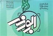 پنجمین جشنواره رسانهای ابوذر در استان چهارمحال و بختیاری برگزار میشود