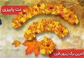 """آسیاتک با جشنواره """"نت پاییزی"""" به استقبال سومین فصل سال رفت"""