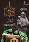 نمایش سرداران شهید مقاومت در حلب اجرا میشود