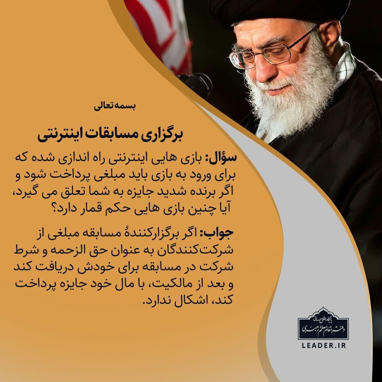 احکام دینی , امام خامنهای ,
