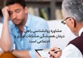 محبوب ترین موضوعات مشاوره روانشناسی چیست؟