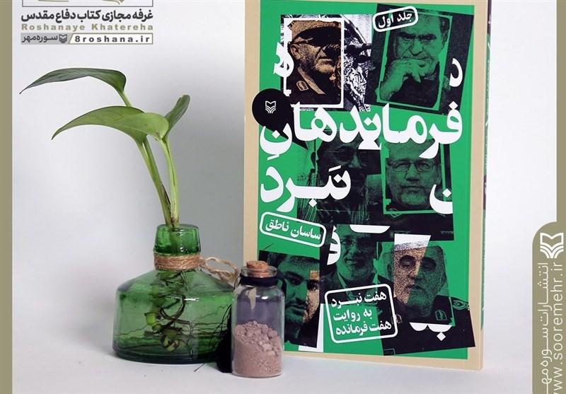 آغاز «نهضت خاطرهگویی» با تأکید رهبر انقلاب/ خاطرات 100 فرمانده جنگ تدوین میشود