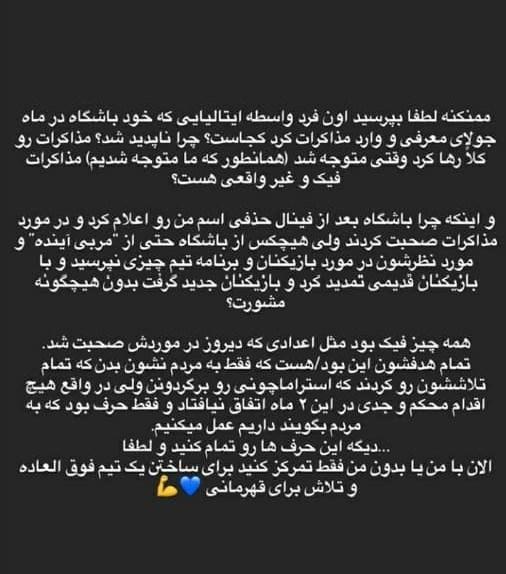 آندرهآ استراماچونی , تیم فوتبال استقلال , احمد سعادتمند ,