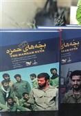 «بچههای حمزه»، کارنامه عملیاتی گردان حمزه سیدالشهدا رونمایی شد