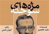 برگی از خیانت بنیصدر در غائله کردستان/ حکایت فریادهای شهید کلاهدوز بر سر رئیس جمهور