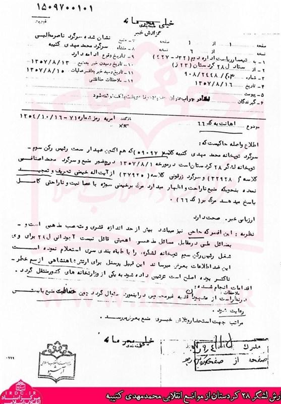 سند خیلی محرمانهای از ضداطلاعات ارتش رژیم پهلوی منتشر شد