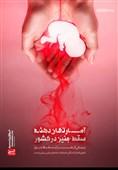 پوستر/ آمارهای تکاندهنده یک قتلعام گسترده/ روزی 1000 سقط جنین