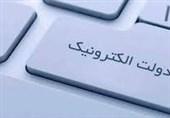 تکمیل پروژه نیمهتمام دولت الکترونیک؛ ارائه برنامه توسعه دولت هوشمند تا 1 ماه دیگر