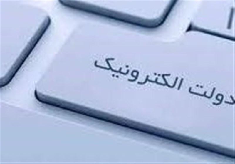توسعه خدمات الکترونیکی دولت در استان سمنان هدفگذاری شده است