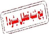 پنجشنبهها استان البرز تعطیل میشود