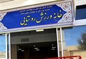 22خانه ورزش روستایی استان بوشهر راهاندازی و تجهیز شد