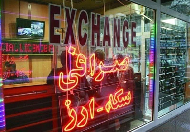 قیمت ارز در صرافی ملی امروز 99/09/09| کاهش قیمت ارز در صرافیها؛ دلار 24 هزار و 550 تومان
