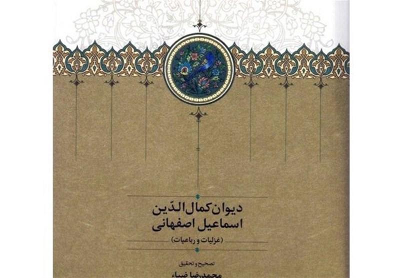 کتاب , زبان فارسی , شعر , شعر فارسی ,