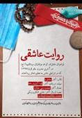 «روایت عاشقی»؛ فراخوان جمعآوری خاطرات عزاداران در آخرین ماه محرم قرن