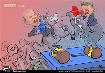 کاریکاتور/ سیرک لیبرالیسم | بازندگان مناظره نخست انتخاباتی ترامپ و بایدن