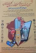 آخرین مهلت ارسال آثار به جشنواره رسانهای ابوذر استان گلستان 30 آذر 99 تعیین شد