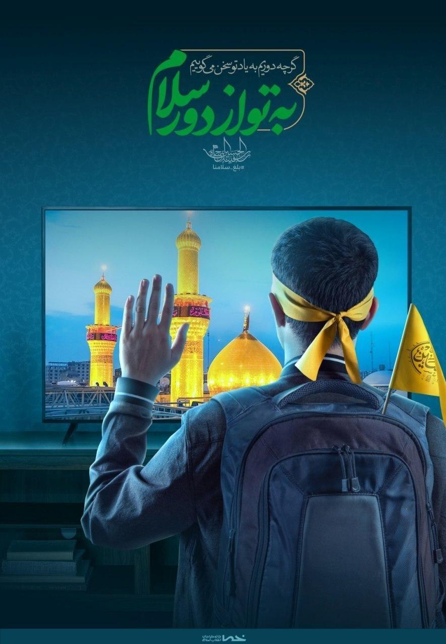 پوستر , اربعین , هنرهای تجسمی , گرافیک , خانه طراحان انقلاب اسلامی , عکس ,