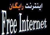 """کلاهبرداری با """" ارائه بسته رایگان اینترنت ویژه دانشجویان"""""""