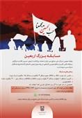 بزرگداشت نهضت جاودانه حسینی با بزرگداشت اربعین در شرکت ملی مس