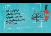 فراخوان مسابقه عکس جشنواره نمایش عروسکی تهران- مبارک منتشر شد