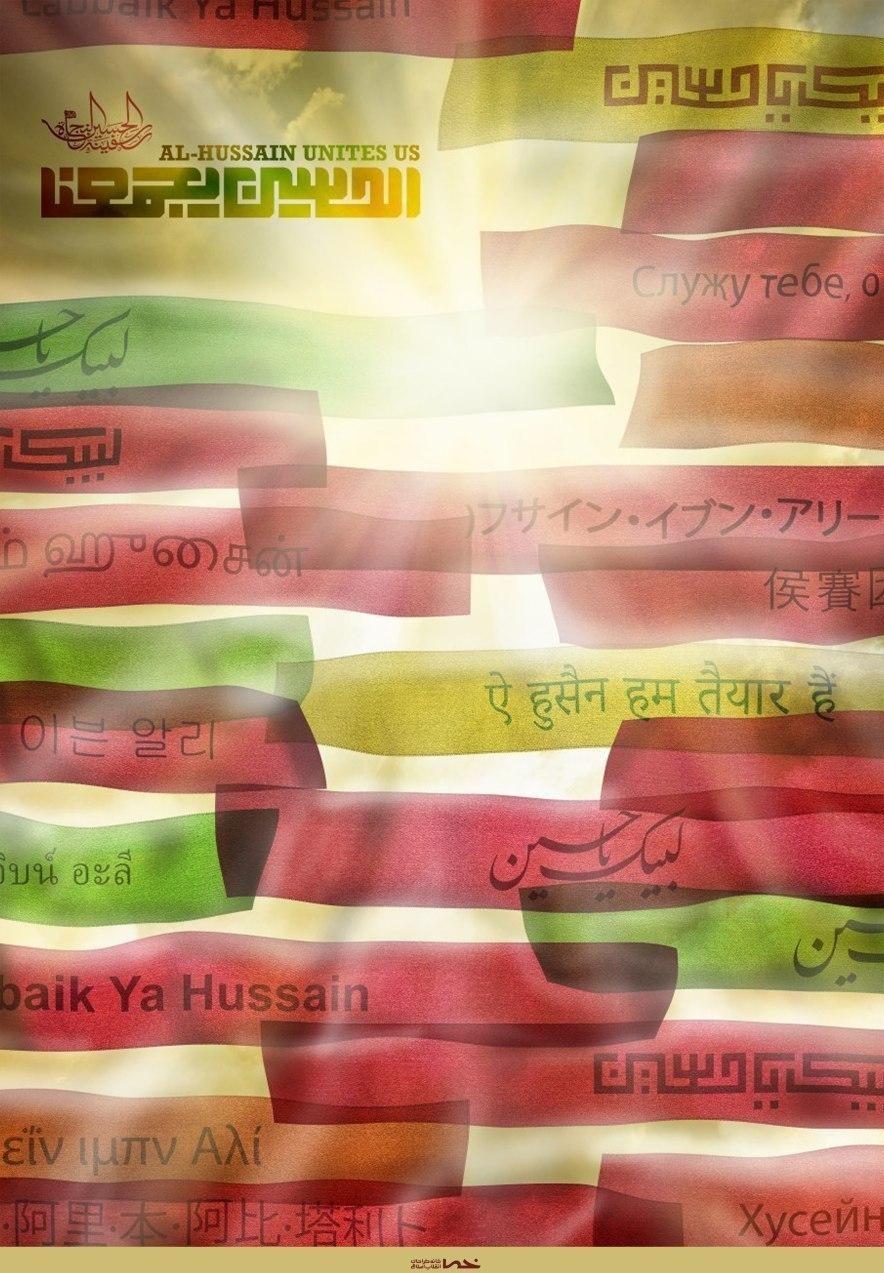 پوستر , هنرهای تجسمی , اربعین , عکس , خانه طراحان انقلاب اسلامی , موکب تسنیم ,