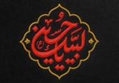 5 پوستر جدید به مناسبت اربعین حسینی منتشر شد+عکس