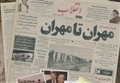 """""""مهران تا مهران"""" روی آنتن میرود/ تندیس بهترین فیلم لیلون برای «پیرمرد و خواننده»"""