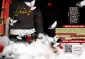 پویش مردمی #در_حسرت_اربعین در آستانه 200 هزارتایی شدن