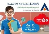 دسترسی به اینترنت پرسرعت ثابت، فرصتی برابر برای تحصیل آنلاین دانشآموزان