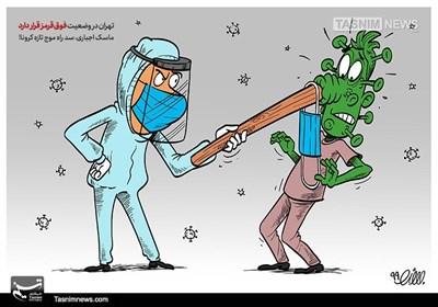 کاریکاتور/ ماسک اجباری، سد راه موج تازه کرونا!